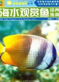 海水观赏鱼饲养指南