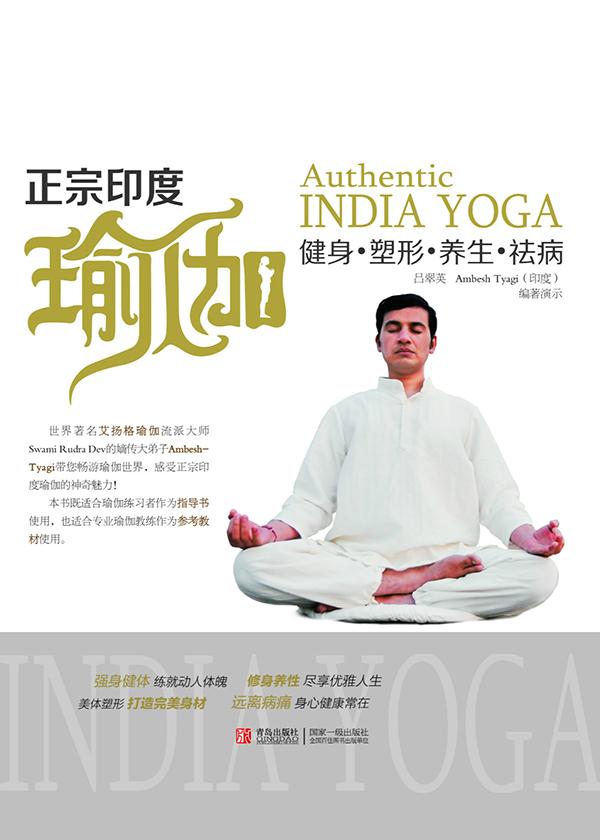 正宗印度瑜伽:健身·塑形·养生·祛病