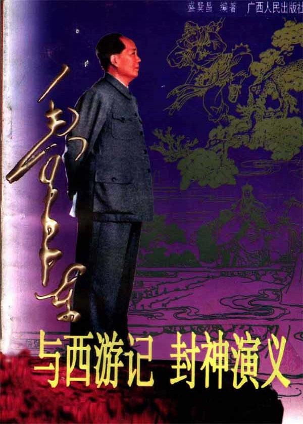 毛泽东与西游记封神演义