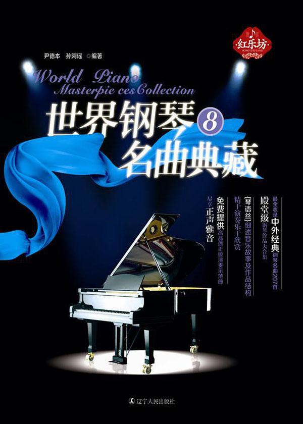 世界钢琴名曲典藏8