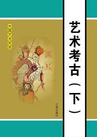 艺术考古(下册)