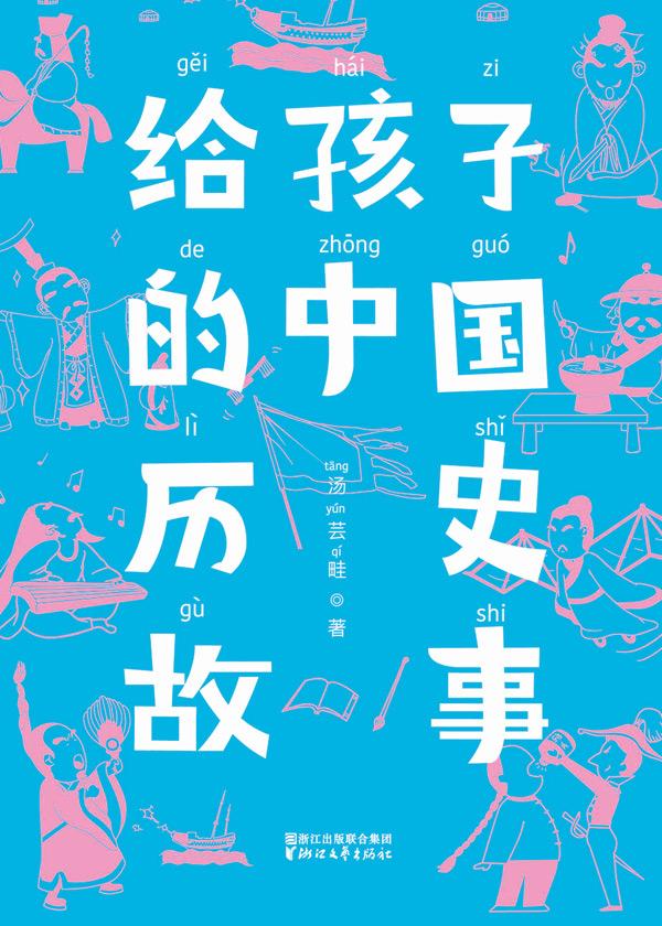 给孩子的中国历史故事