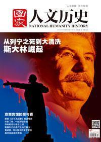 《国家人文历史》2014年11月下