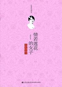 情若莲花的女子:林徽因传