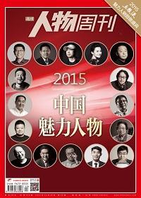 南方人物周刊2015第40期