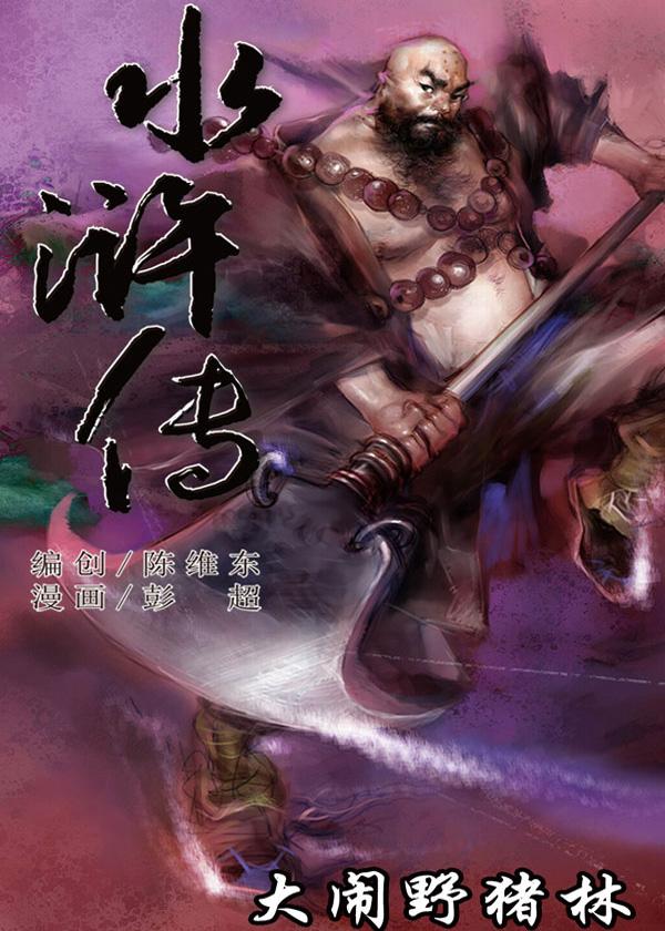 水浒传02:大闹野猪林