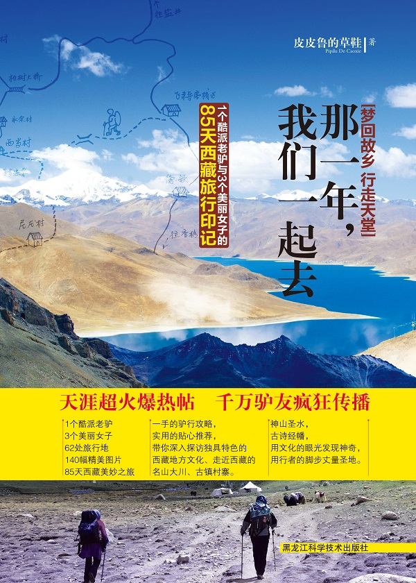梦回故乡 行走天堂:那一年,我们一起去西藏