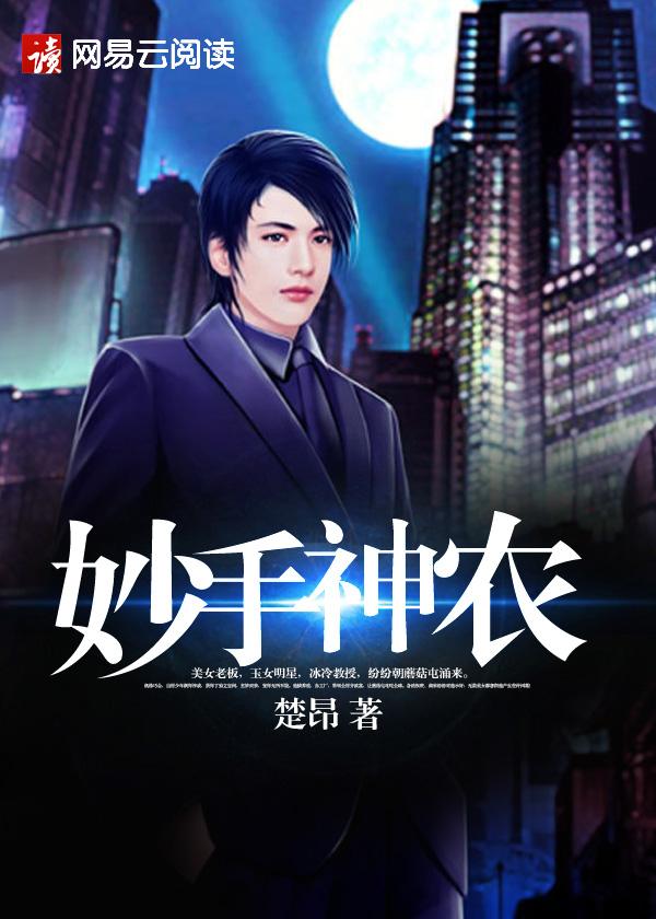 [酷炫好书]楚昂男频都市小说《妙手神农》全本在线阅读