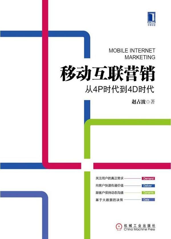 移动互联营销:从4P时代到4D时代