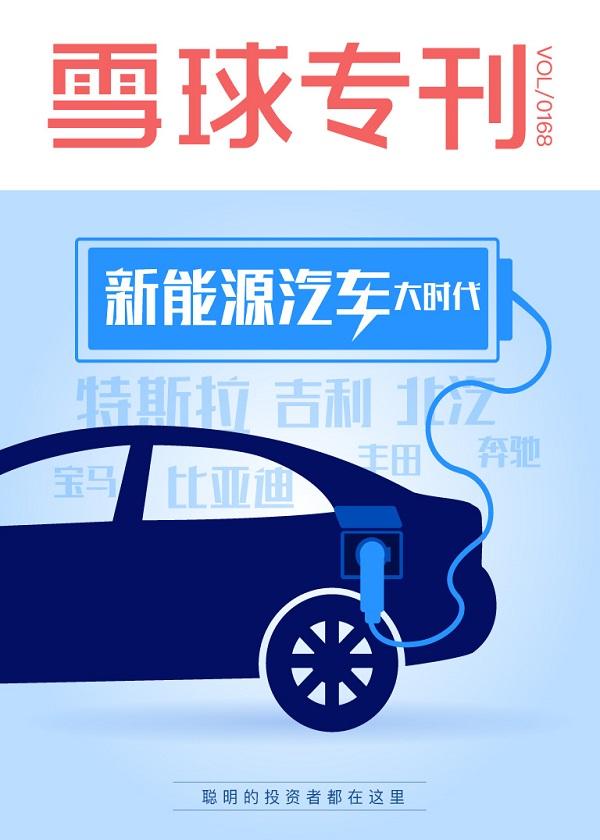 《雪球专刊》168期——新能源汽车大时代
