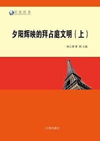 夕阳辉映的拜占庭文明(上)
