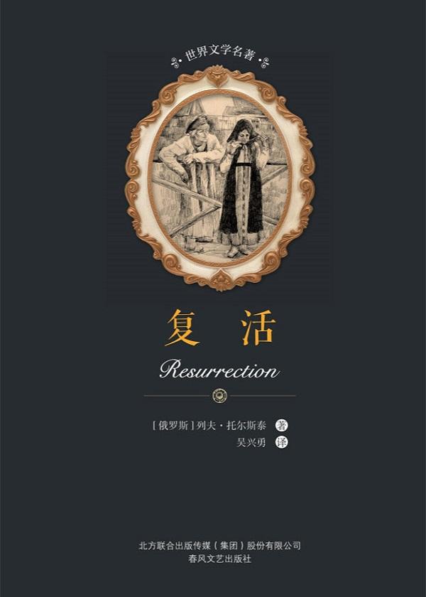 世界文学名著-复活