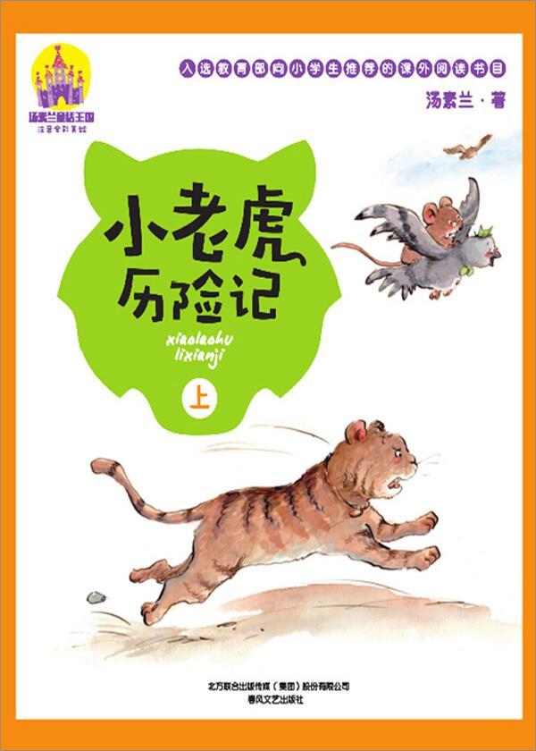 小老虎历险记(上)