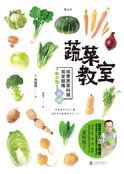 蔬菜教室:应季蔬菜料理完全指南(保存版·秋冬)