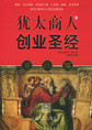 塔木德:犹太商人的创业圣经