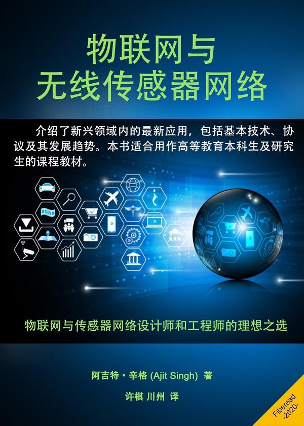 物联网与无线传感器网络
