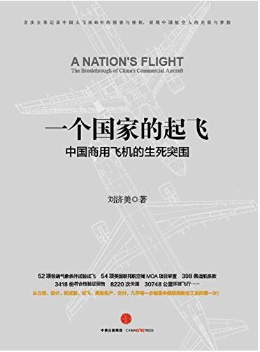 一个国家的起飞中国商用飞机的生死突围