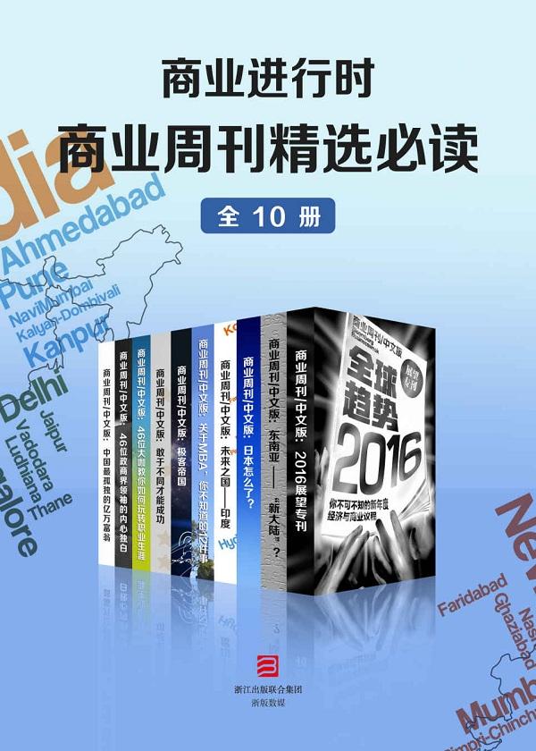 商业进行时:商业周刊精选必读(全10册)