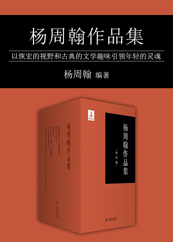 杨周翰作品集:以恢宏的视野和古典的文学趣味引领年轻的灵魂