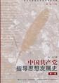 中国共产党指导思想发展史第1卷