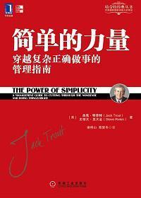 简单的力量:穿越复杂正确做事的管理指南