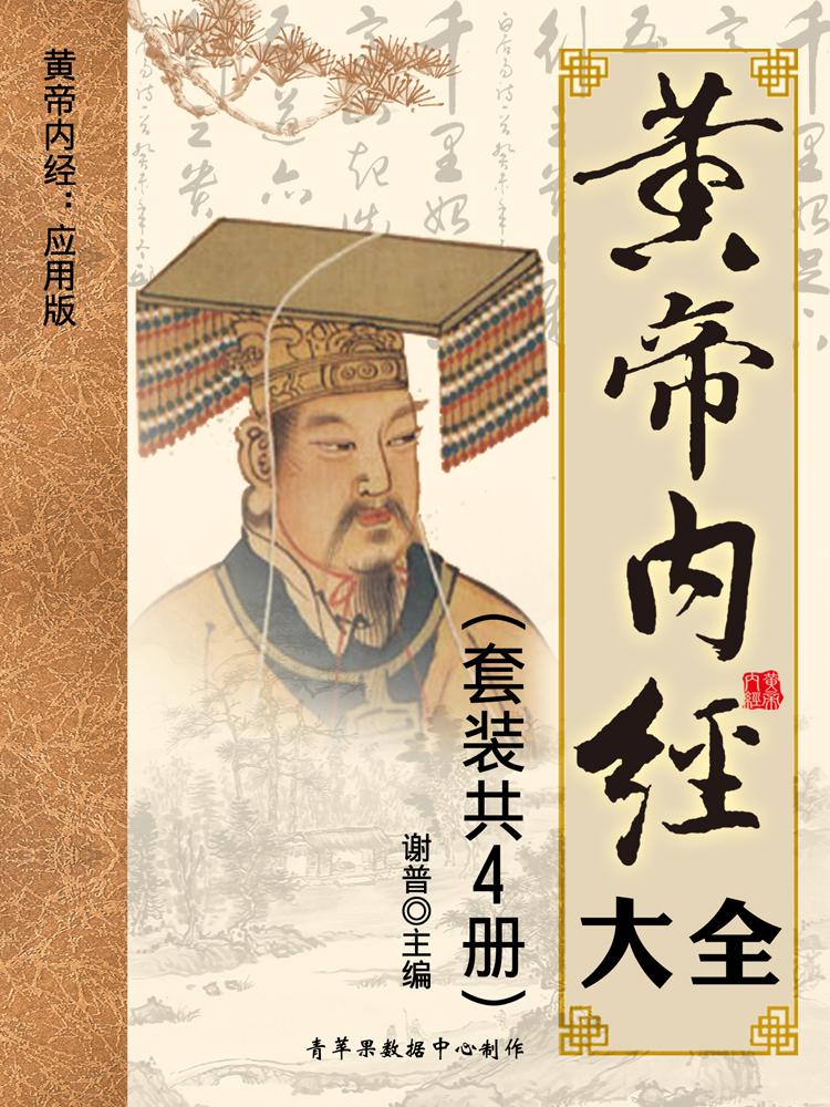 黄帝内经大全(套装共4册)