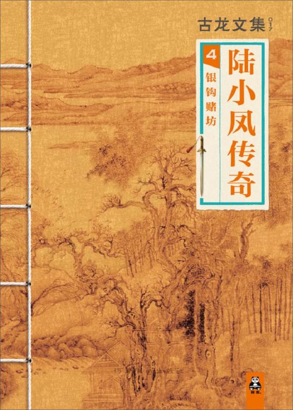 古龙文集·陆小凤传奇4:银钩赌坊
