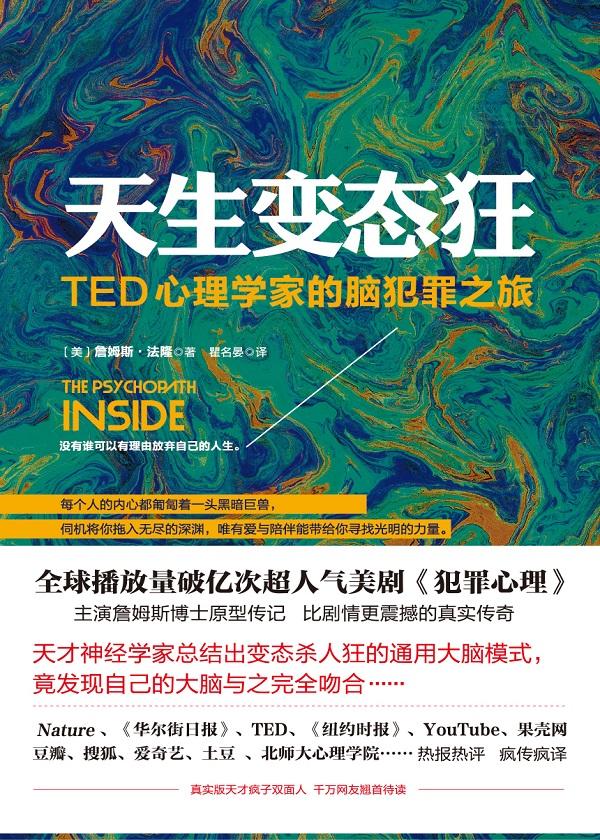 天生变态狂:TED心理学教授的脑犯罪之旅
