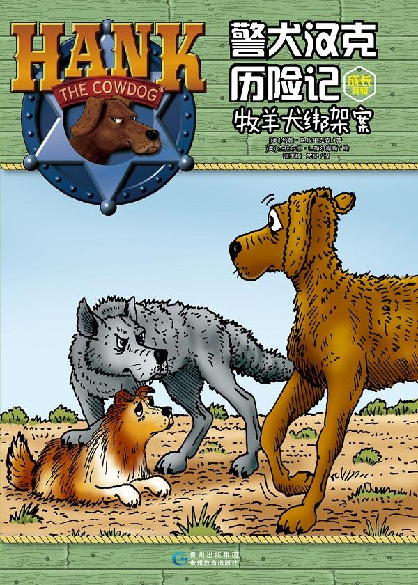警犬汉克历险记成长特辑11:牧羊犬绑架案