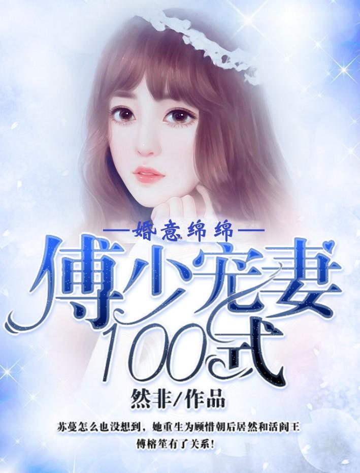 婚意绵绵:傅少宠妻100式