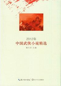 2012年中国武侠小说精选