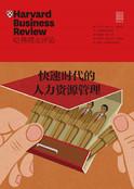 快速时代的人力资源管理 (哈佛商业评论)