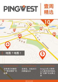 PingWest·壹周精选(第10期)
