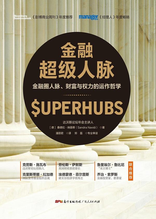 金融超级人脉:金融圈人脉、财富与权力的运作哲学
