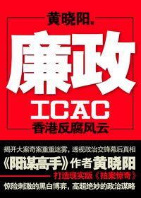 廉政:香港反腐风云(看惊险刺激的黑白博弈学高超的政治谋略)