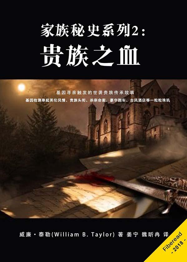 家族秘史系列2·贵族之血