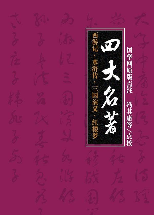 四大名著:西游记·水浒传·三国演义·红楼梦