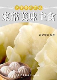 中华营养百味:家常美味主食