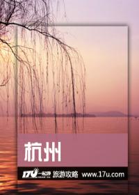 一起游旅游攻略-杭州