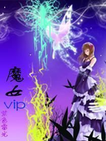 魔女VIP