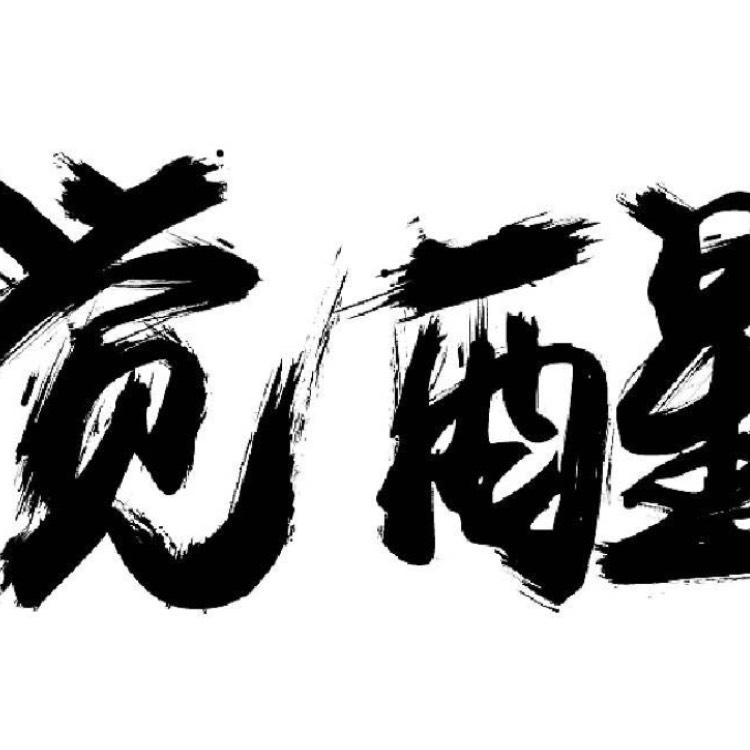 春华秋实-586