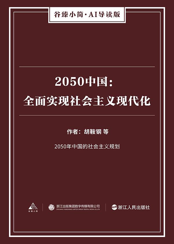 2050中国:全面实现社会主义现代化(谷臻小简·AI导读版)