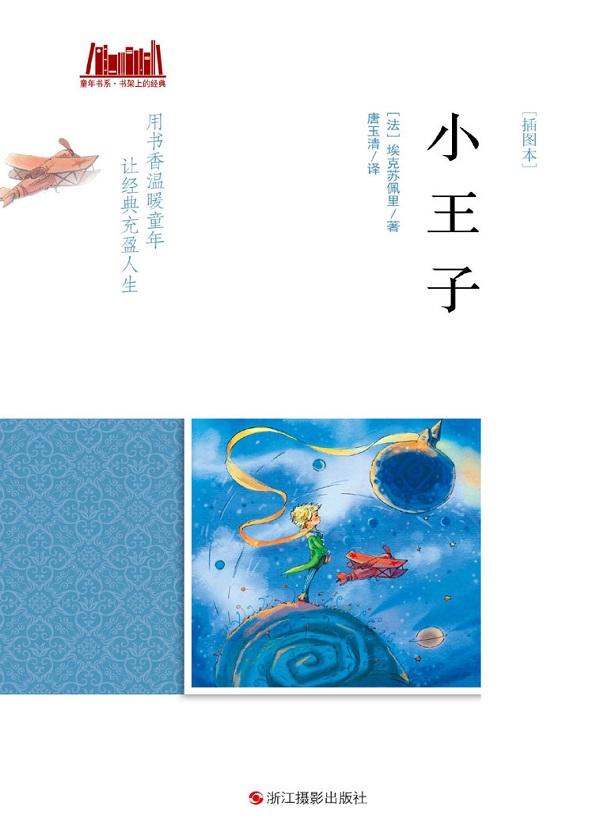小王子(插图本)