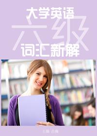 大学英语六级词汇新解