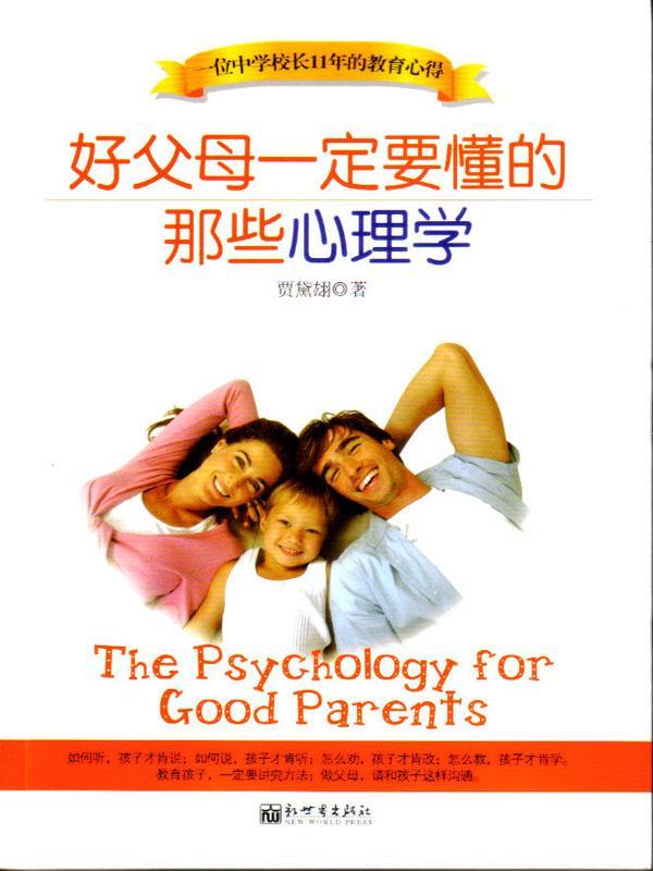 好父母一定要懂的那些心理学