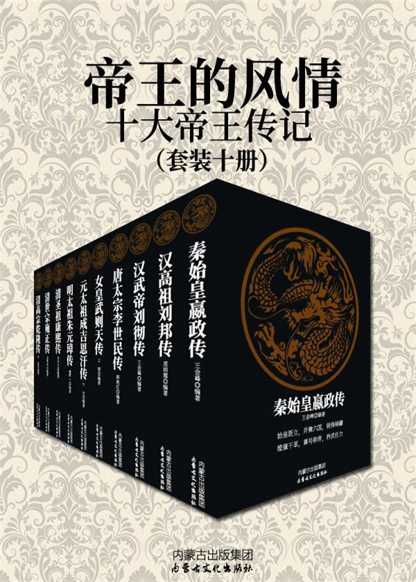 帝王的风情:十大帝王传记(套装十册)