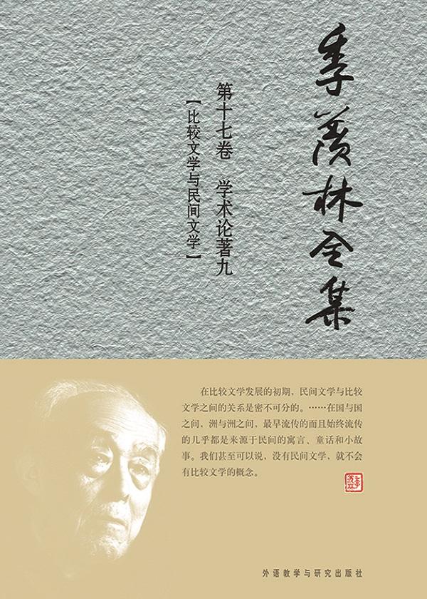 季羡林全集(第17卷)·学术论著9:比较文学与民间文学