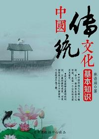 中国传统文化基本知识