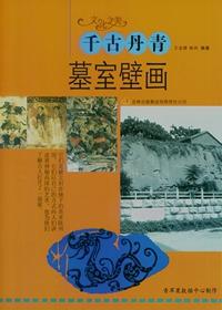 千古丹青——墓室壁画