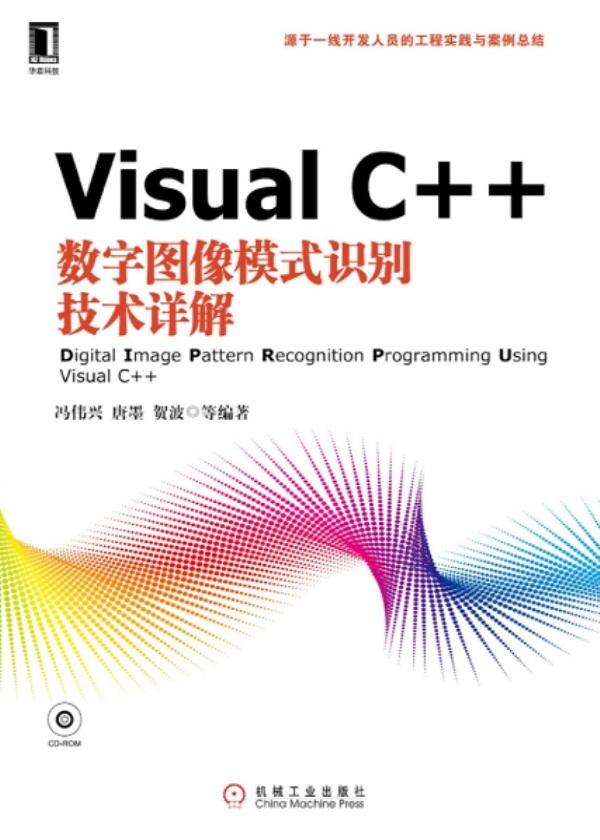Visual C++数字图像模式识别技术详解